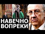История русской изоляции. Андрей Фурсов.