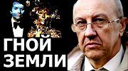 Мироеды под личиной аристократических фамилий. Андрей Фурсов.