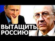 Субъект который может вытащить Россию из ловушки. Андрей Фурсов.
