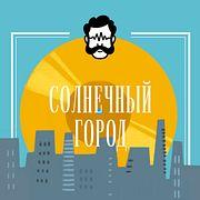 Солнечный город 19 + гость Slavinskas