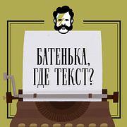 Батенька, где текст? - Начало конца