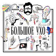 Большое ухо. День рождения «Глаголев FM». Мостовщиков, Туманов и Бабушкин пьют вино