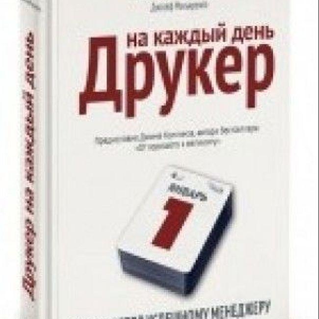 Книга П. Друкера «Эффективное управление предприятием»