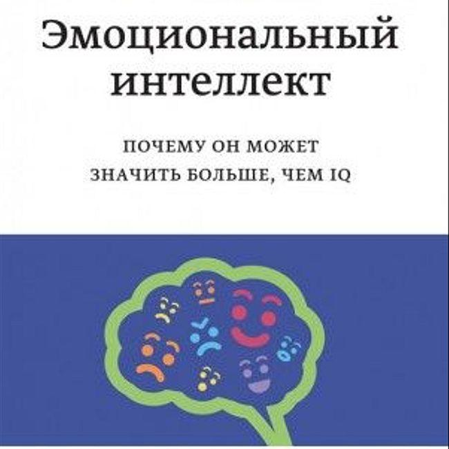 Книга Д. Гоулмана «Эмоциональный интеллект»