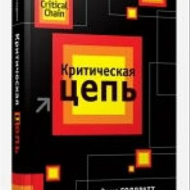Книга Э. Голдратта «Критическая цепь»