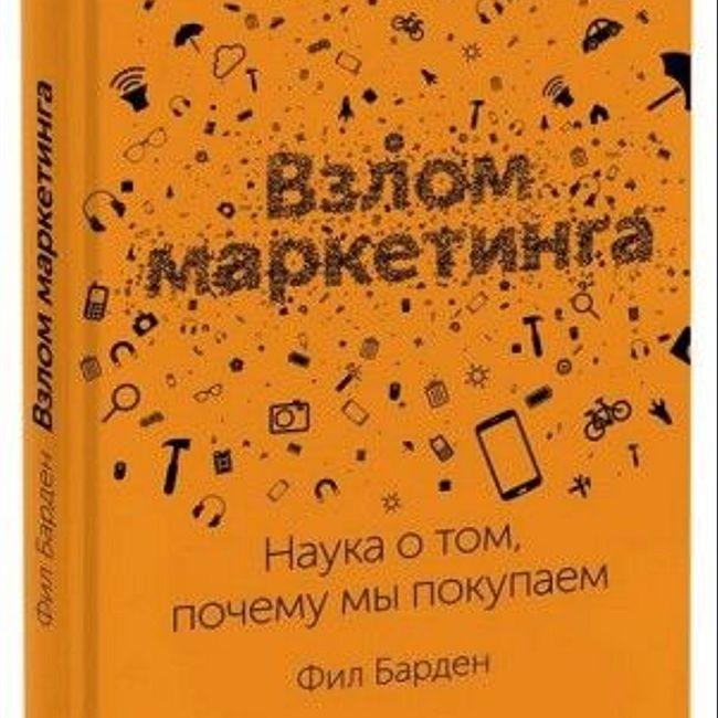 Книга Ф. Бардена «Взлом Маркетинга»