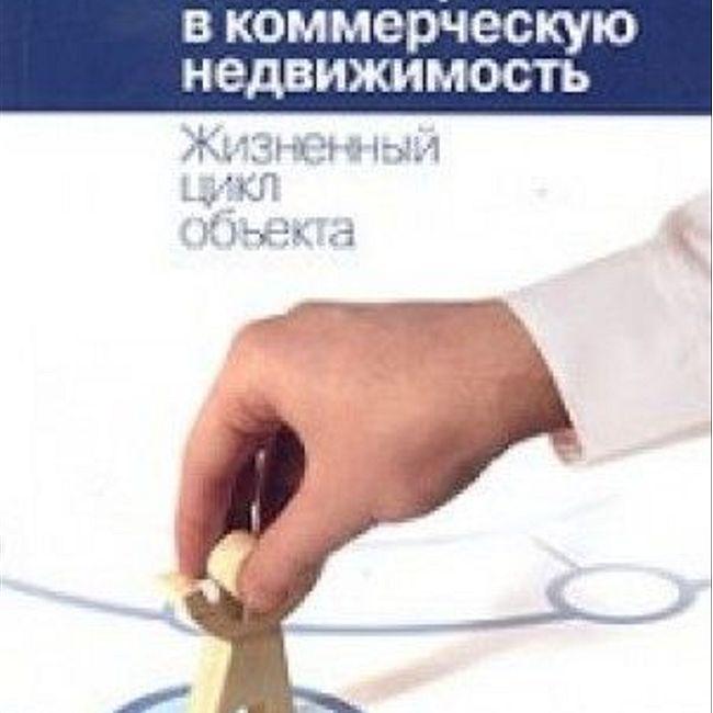 Книга Н. Вечера, А. Ольховского «Инвестиции в коммерческую недвижимость. Жизненный цикл объекта»