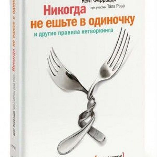 Книга К. Феррацци, Т. Рэза «Никогда не ешьте в одиночку»