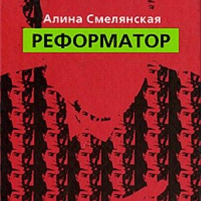Книга А. Смелянской «Реформатор»