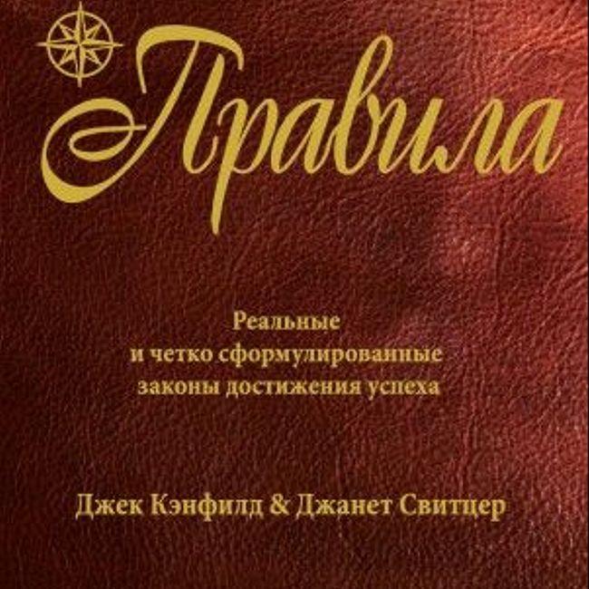 Книга Дж. Кэнфилда «Правила»