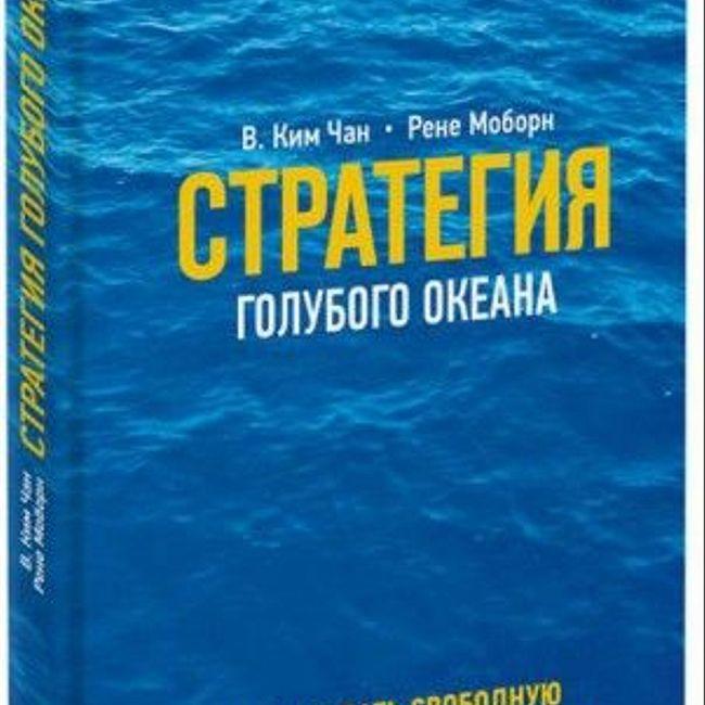 Книга У. Ч. Кима , Р. Меборн «Стратегия голубого океана»