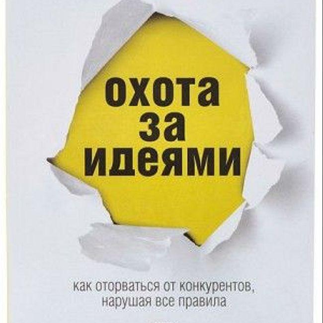 Книга Р. Саттона «Охота за идеями»