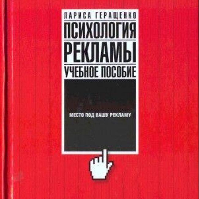 Книга Л. Геращенко «Психология рекламы: учебное пособие»