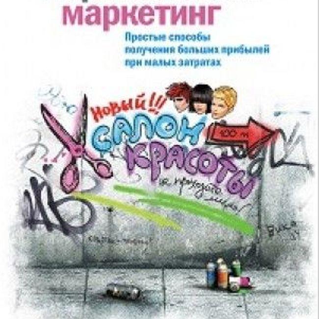 Книга Дж. Левинсона «Партизанский маркетинг»