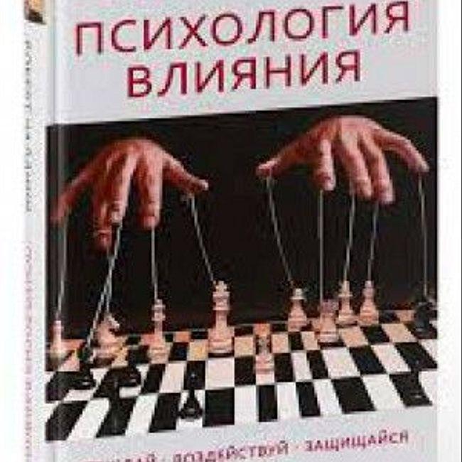 Книга Р. Чалдини «Психология Влияния»