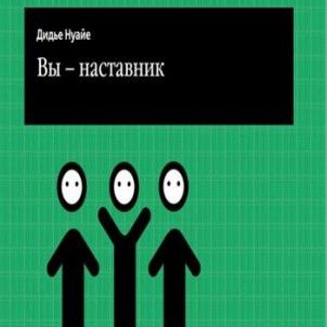 Книга Д. Нуайе «Вы — наставник»