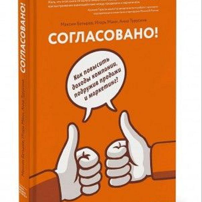 Книга М. Батырева, И. Манна и А. Турусиной «Согласовано!»