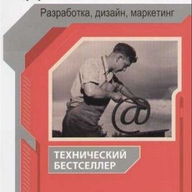 Книга Р. Ноблеса, К. Греди «Эффективный Web-сайт»