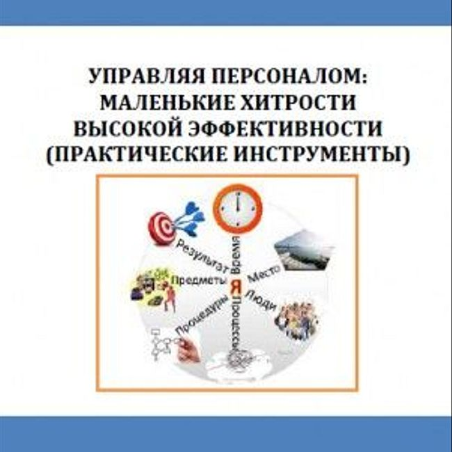 Книга П. Бормотова «Управляя персоналом: маленькие хитрости высокой эффективности»
