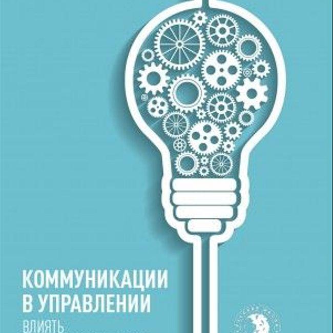 Книга В. Козлова, А. Козловой «Коммуникации в управлении: влиять или воздействовать?»