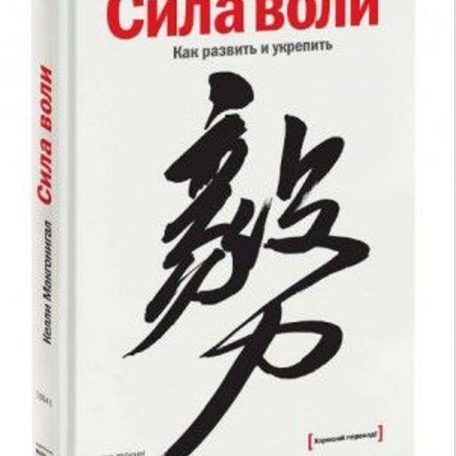 Книга К. Макгонигал «Сила воли. Как развить и укрепить»