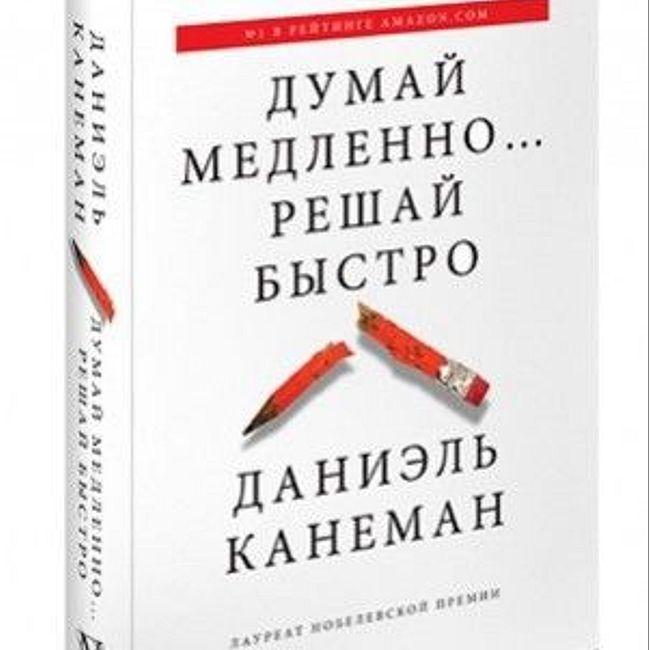 Книга Д. Канемана «Думай медленно, решай быстро»