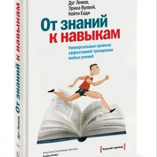 Книга Д. Лемова, К. Ецци, Э.Вулвей «От знаний к навыкам»
