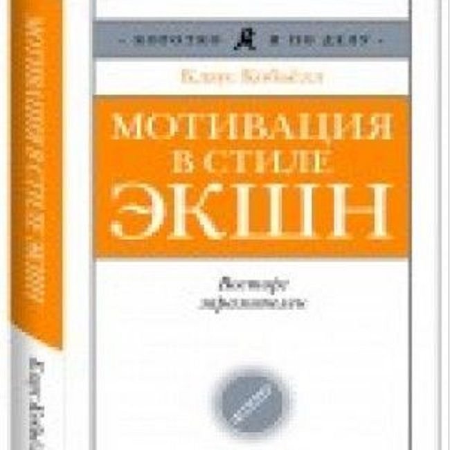 Книга К. Кобьелла «Мотивация в стиле ЭКШН»
