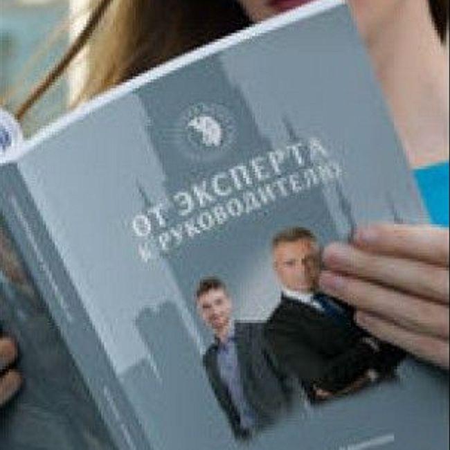 Книга Е. Ефремовой «От эксперта к руководителю»