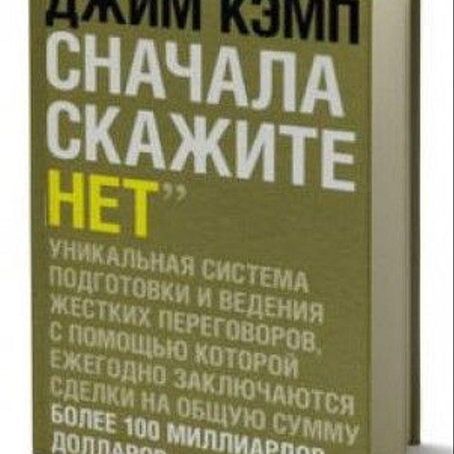 "Книга Дж. Кэмпа «Сначала скажите ""нет""»"