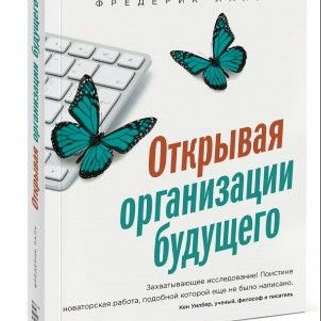 Книга Ф. Лалу «Открывая организации будущего»