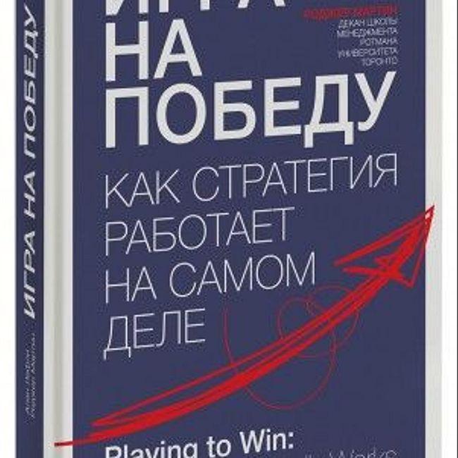 Книга Р. Мартина, А. Лафли «Игра на победу»