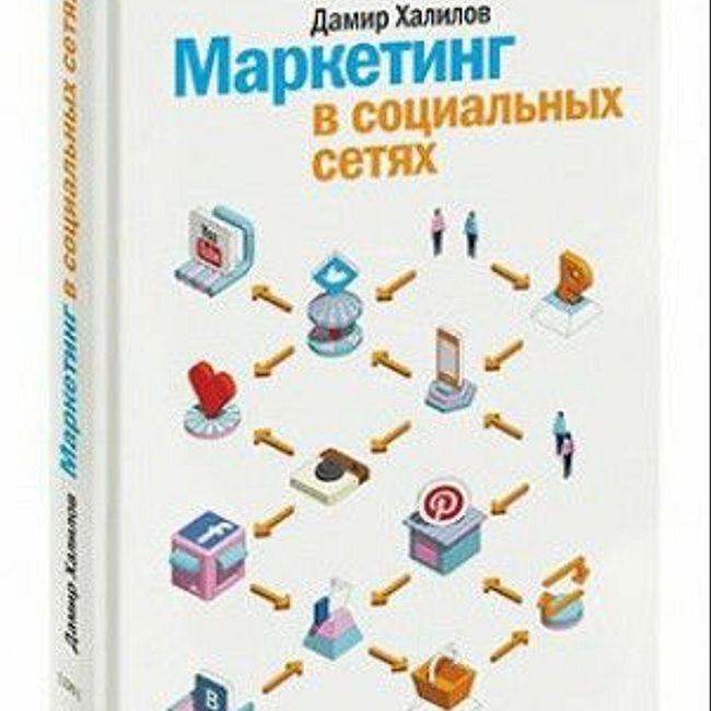 Книга Д. Халилова «Маркетинг в социальных сетях»