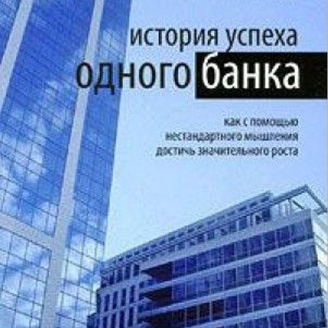 Книга Р. Дэвиса и А. Шредера «История успеха одного банка»