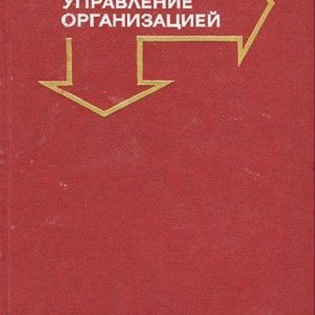 Книга С. Янга «Системное управление организацией»