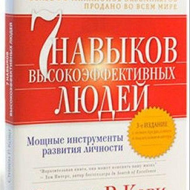 Книга С. Кови «7 навыков высокоэффективных людей»