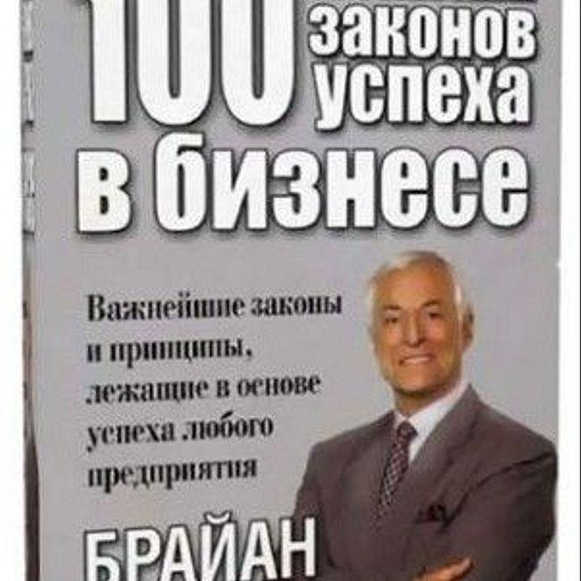 Книга Б. Трейси «100 абсолютных законов успеха в бизнесе»
