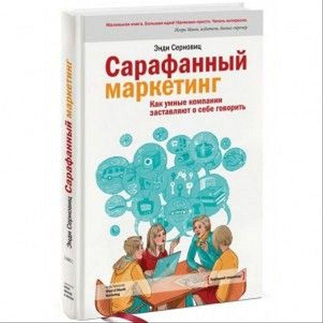 Книга Э. Серновица «Сарафанный маркетинг»