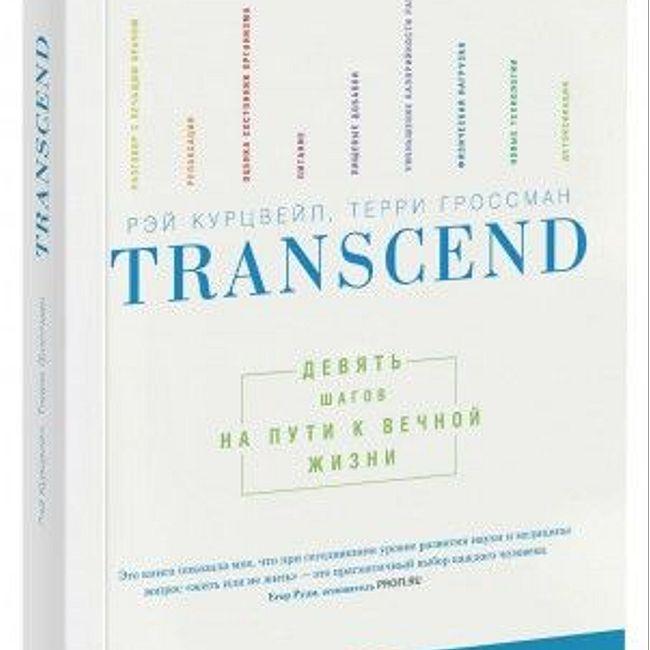 Книга Р. Курцвейла «TRANSCEND: 9 шагов на пути к вечной жизни»