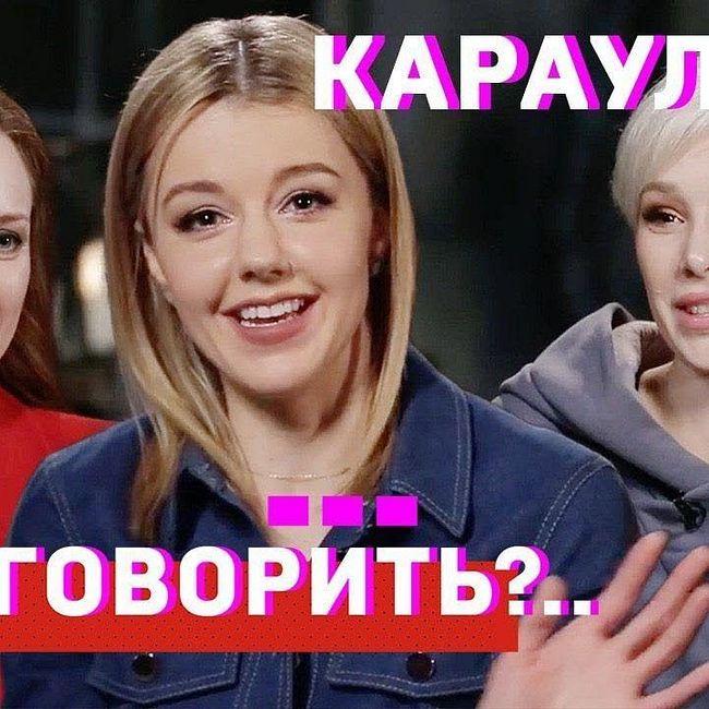 Юлианна Караулова: Бейонсе я бы свои песни не показала // А поговорить?..