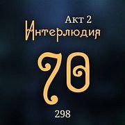 Внутренние Тени 298. Акт 2. Интерлюдия 70