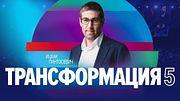 Ицхак Пинтосевич   20 способов победить лень   Университет СИНЕРГИЯ