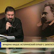 Протоиерей Андрей Ткачев. Фридрих Ницше: Исторический курьер с Заратустрой