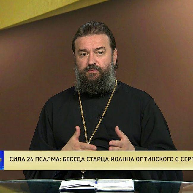 Протоиерей Андрей Ткачев. Сила 26 псалма: Беседа старца Иоанна Оптинского с Сергеем Нилусом