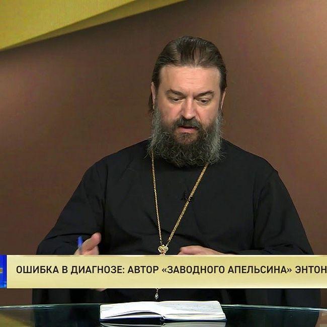 Протоиерей Андрей Ткачев. Ошибка в диагнозе: Автор «Заводного апельсина» Энтони Бёрджесс