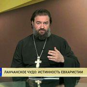 Протоиерей Андрей Ткачев. Ланчанское чудо: Истинность Евхаристии