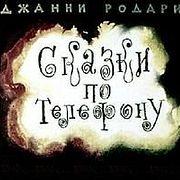 """Джанни Родари """"Сказки по телефону"""""""