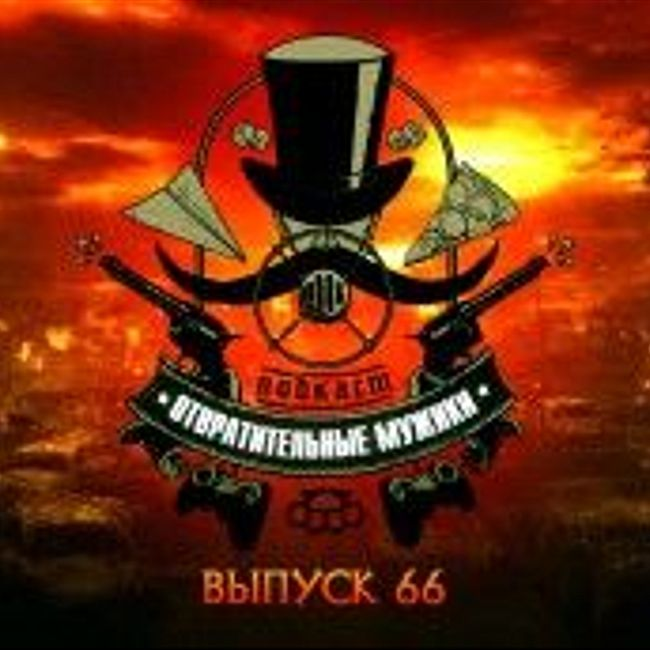 Выпуск 66. Планета обезьян, Дюнкерк и Linkin Park