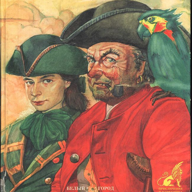 В стране литературных героев: Остров сокровищ (эфир от 13.11.15)