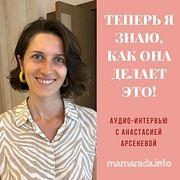 21 Теперь Я Знаю, Как Она Делает Это! Интервью с Анастасией Арсеневой